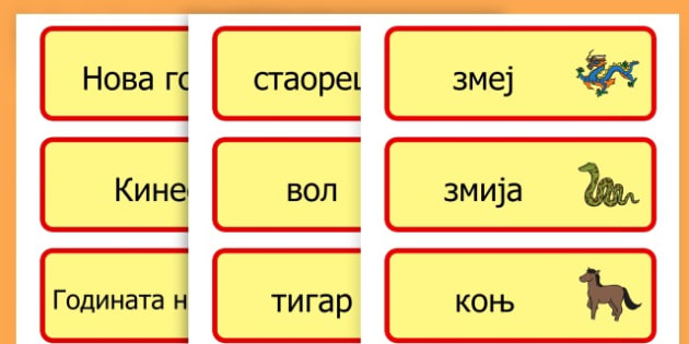Chinese New Year Topic Word Cards - chinese new year, word cards - Macedonian