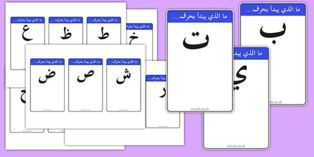 بطاقات أنشطة الحروف العربية - الحروف، العربية، الهجاءـ وسائل