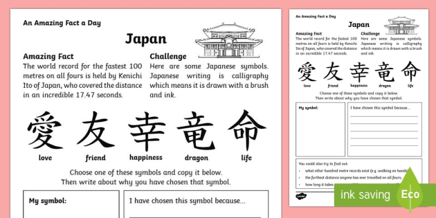 Japanese Writing Worksheet Activity Sheet
