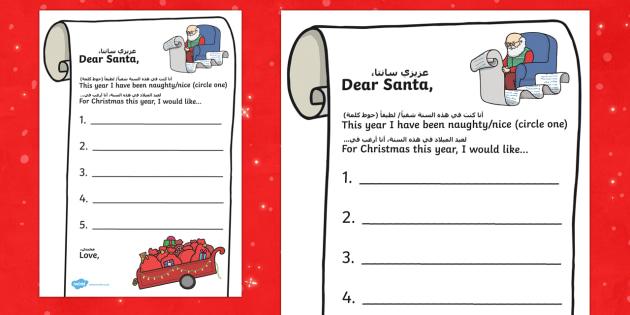 Letter to santa present list writing template arabicenglish spiritdancerdesigns Choice Image
