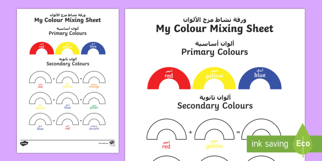 colour mixing worksheet worksheet arabic english colour mixing worksheet. Black Bedroom Furniture Sets. Home Design Ideas