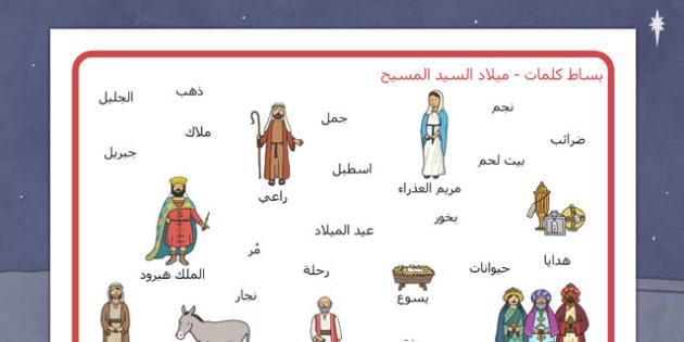 بساط مفردات موضوع ميلاد المسيح - الميلاد، الكريسمس