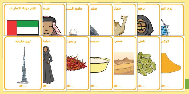 مفردات موضوع اليوم الوطني لدولة الإمارات مع صور
