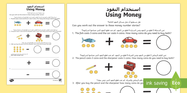 using money ha worksheet activity sheet arabic english uae eyfs maths. Black Bedroom Furniture Sets. Home Design Ideas