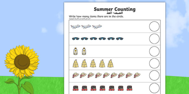 Summer Counting Activity Sheet Arabic Translation - arabic, Counting worksheet, Summer, counting, activity, how many, foundation numeracy, counting on, counting back, holiday, holidays, seasons, beach, sun, flowers, ice cream, sea, seaside