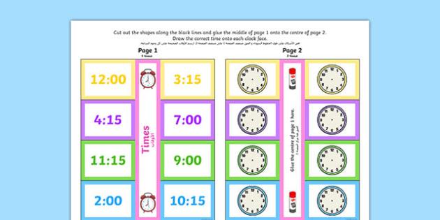 Time Writing Clocks Foldable Visual Aid Quarter to and Quarter Past Arabic Translation - arabic, time, writing, clocks, foldable, visual aid, quarter to, quarter past