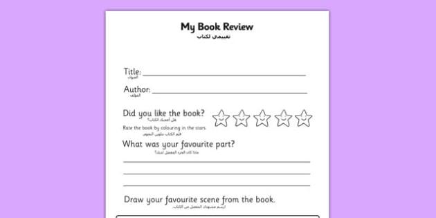 Book Review Writing Frame Arabic Translation - arabic, book review, writing frame, writing, frame