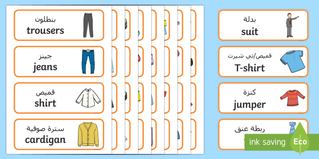 Clothes Shop Word Cards Arabic English Teacher Made