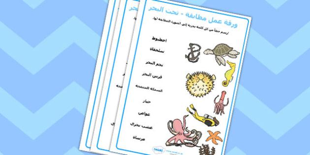 أوراق مطابقة الكلمة والصورة عن تحت البحر عربي