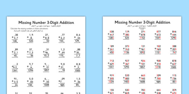 Missing Number Three Digit Addition Arabic Translation - arabic, missing number, three digit, addition