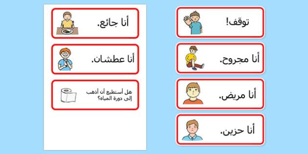مفردات البقاء عربي