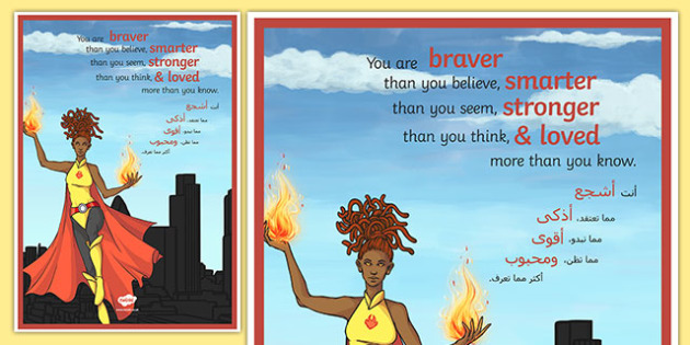 You Are Braver Than You Think Motivational Poster Arabic-Translation-Arabic-translation