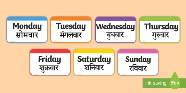Days of The Week Flashcards English/Hindi