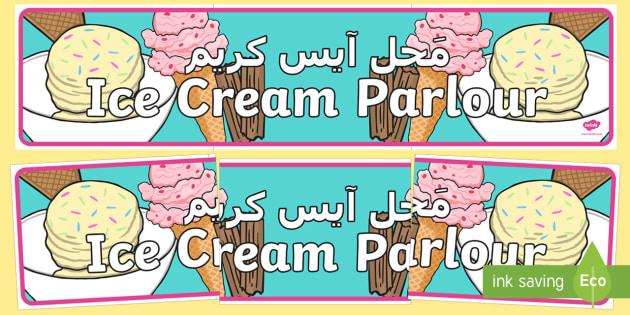Ice Cream Parlour Display Banner Banner