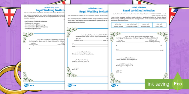 New royal wedding invitation writing template arabicenglish new royal wedding invitation writing template arabicenglish prince harry meghan stopboris Gallery