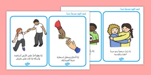 بطاقات كيف أكون صديقاً جيداً - وسائل تعليمية، موارد تعليمية