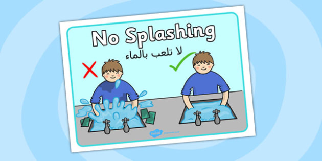 No Splashing at the Sink Poster EAL Arabic Translation - arabic