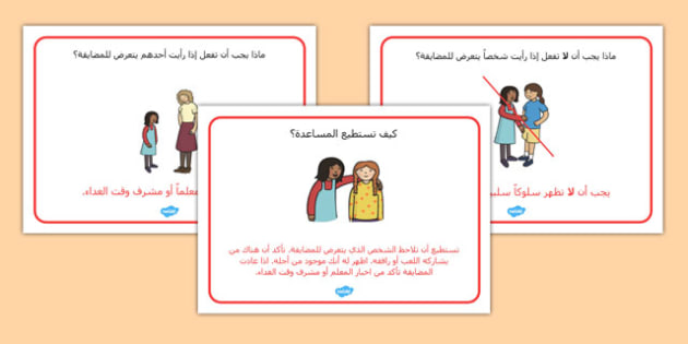 ملصقات ماذا تفعل إذا رايت مضايقة - لوحات، وسائل تعليمية