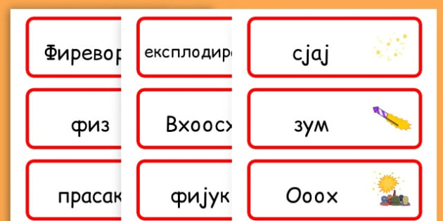 Chinese New Year Onomatopoeia Word Cards - australia, word cards - Serbian