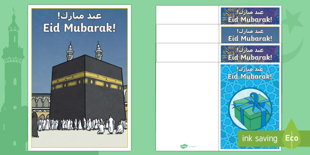Eid mubarak greeting cards arabicenglish pop up eid eid mubarak greeting cards arabicenglish pop up eid mubarak m4hsunfo