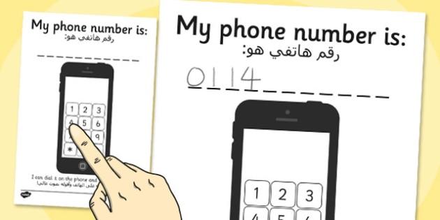 Phone Number Dialling Practice Sheet Arabic Translation - arabic