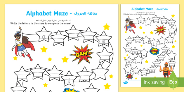 Superhero Themed Alphabet Maze Worksheet Arabic/English - Alphabet Maze