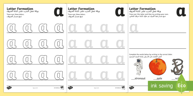 a to z letter formation worksheets arabic translation writing handwriting. Black Bedroom Furniture Sets. Home Design Ideas