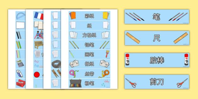 教室物品抽屉标签