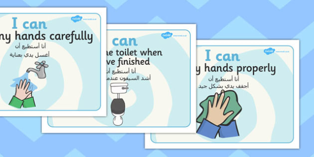 I Can Toilet Signs Home Arabic Translation - arabic, toilet