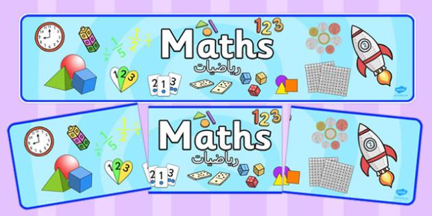 Maths Display Banner Arabic Translation - maths, area, display, numeracy, arabic, translated, eal