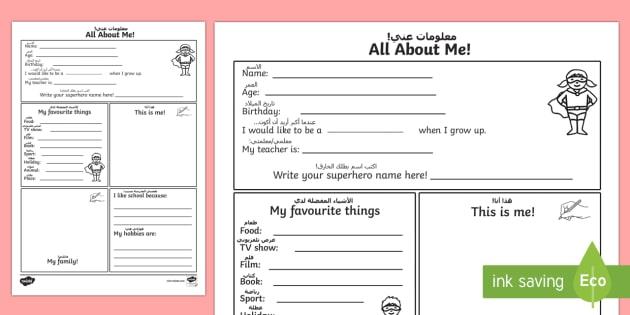 all about me worksheet worksheet arabic english all about me worksheet. Black Bedroom Furniture Sets. Home Design Ideas