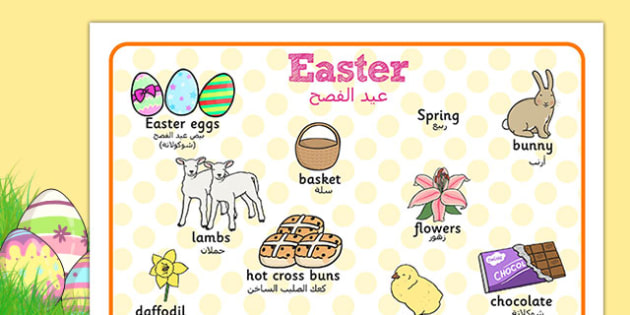 Easter Word Mat Arabic Translation - arabic, Easter, word mat, writing aid, Easter teaching resource, Easter Jesus, Easter Sunday, Easter, bible, egg, Jesus, cross, Easter Sunday, bunny, chocolate, hot cross buns