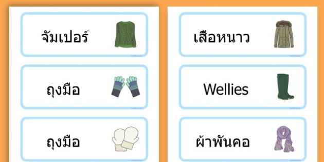 Winter Clothes Word Cards - winter clothes, word cards, winter, clothes - Thai
