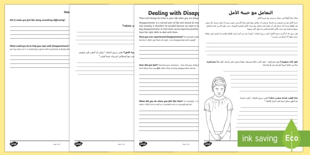 Dealing With Disappointment Activity Sheet Arabic/English