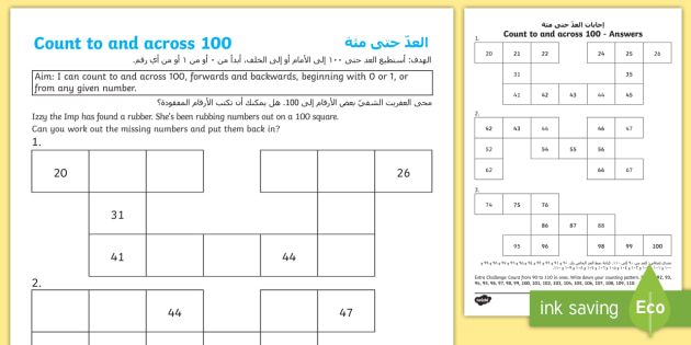 year 1 count to and across 100 maths mastery worksheet activity sheet. Black Bedroom Furniture Sets. Home Design Ideas