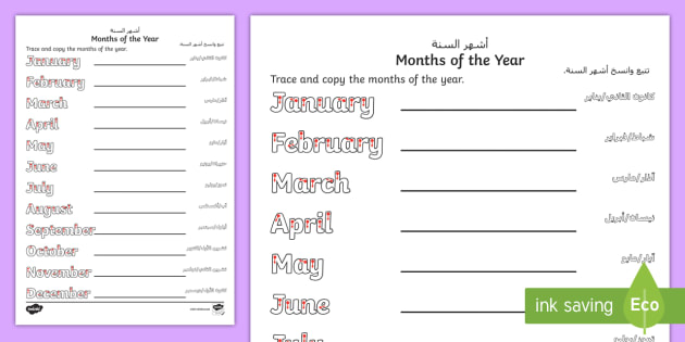 months of the year practice writing worksheet arabic