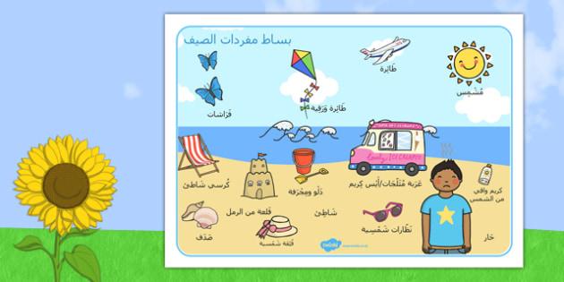بساط كلمات مشهد صيفي - الصيف، شبكة كلمات، موارد، وسائل، تعليم