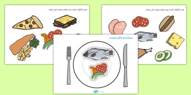 نشاط وجبة الأكل الصحي - الأكل الصحي، موارد التعلم، موارد تعليمية