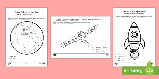 * NEW * Space Colour By Numbers Dots Colouring Pages
