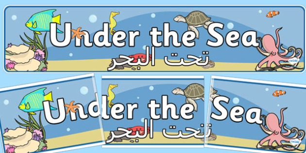 Under the Sea Banner Arabic Translation - arabic, banner, sea
