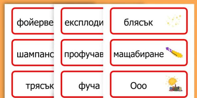 Chinese New Year Onomatopoeia Word Cards - australia, word cards - Bulgarian