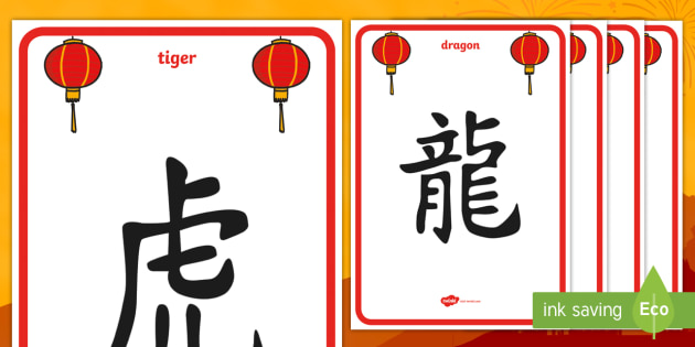 Chinese New Year Zodiac Display Posters - Chinese new year, display poster, A4, display, China, lantern, dragon, chopsticks, noodles, year of the rabbit, ox, snake, fortune cookie, pig, money wallet