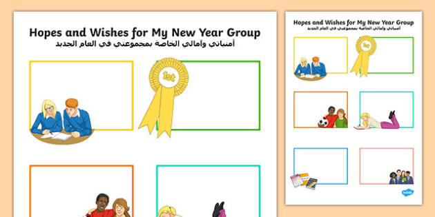 Hopes and Wishes for My New Year Group Secondary SEN Worksheet / Activity Sheet Arabic Translation - Transition Handover Sheets, primary, secondary, ks2, ks3, new year, end of year, arabic, translation, worksheet
