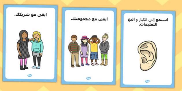 ملصقات قواعد الرحلة المدرسية - الرحلات المدرسية