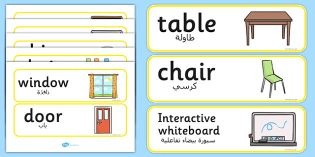 Classroom Furniture Labels Arabic Translation - information, tags, objects, data, everyday, school, class, tables, chair, board, ks1, ks2, early years