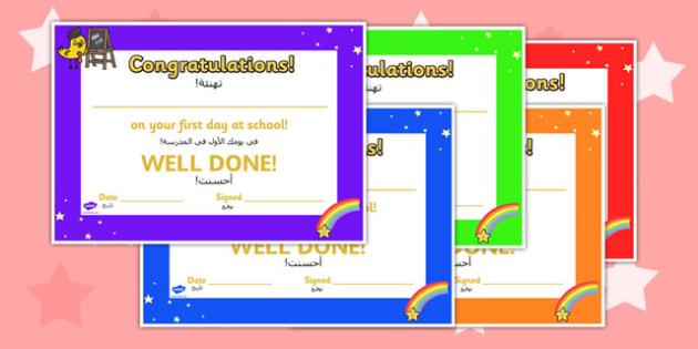 First Day at School Award Certificates Arabic Translation - arabic