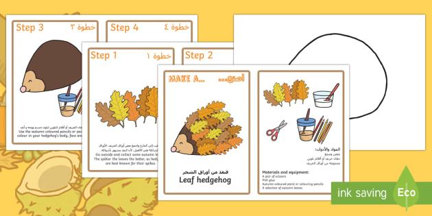 Leaf Hedgehog Craft Instructions Arabic/English