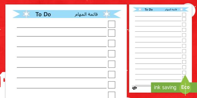 christmas themed to do list arabicenglish christmas themed to do list christmas