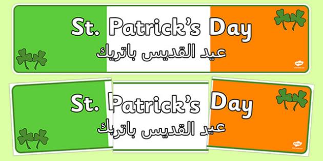 St. Patrick's Day Display Banner Arabic Translation - arabic, St Patricks Day, display banner, poster, display, Ireland, Irish, St Patrick, patron saint, leprechaun, 17 march