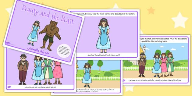 Beauty and the Beast Story Arabic Translation - arabic, beauty